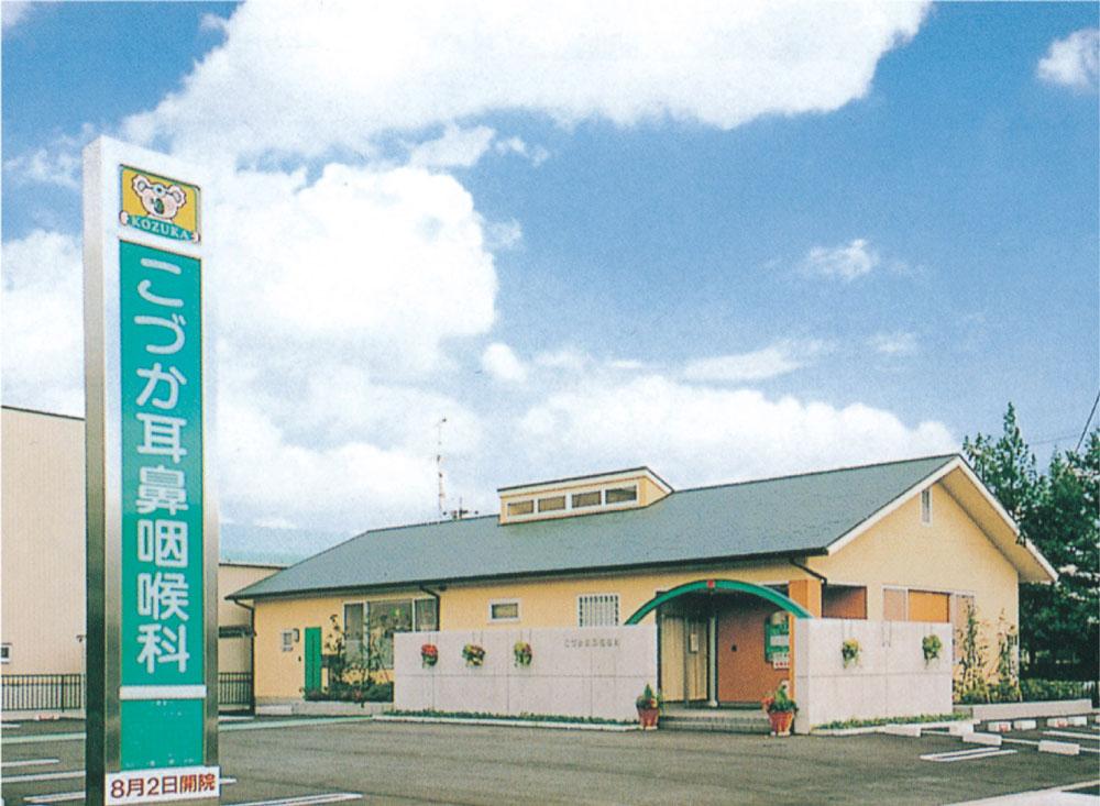 Clinic 病院